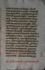APOSTOŁ, rkp XVII