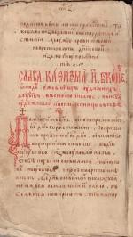 PSAŁTERZ, rkp XVII