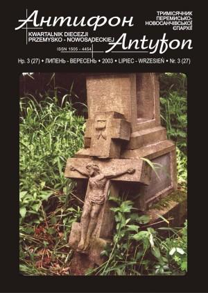 """Kwartalnik  """"Antyfon"""" w 2003r."""
