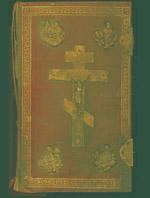 Ewangelia, Lwów 1665